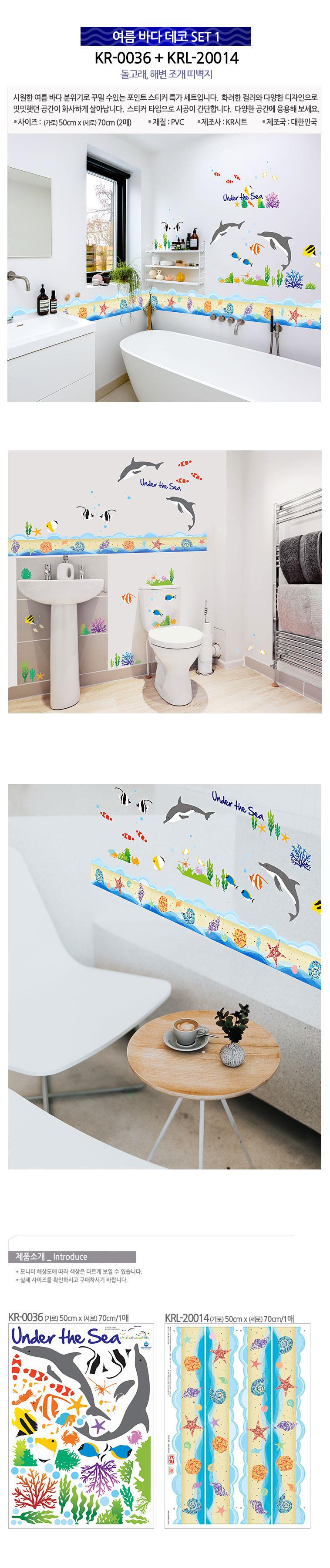 포인트스티커 KR 여름 바다 데코 세트 욕실 수영장 아이방 꾸미기 - 케이알인터내셔날, 11,000원, 월데코스티커, 사물/동물