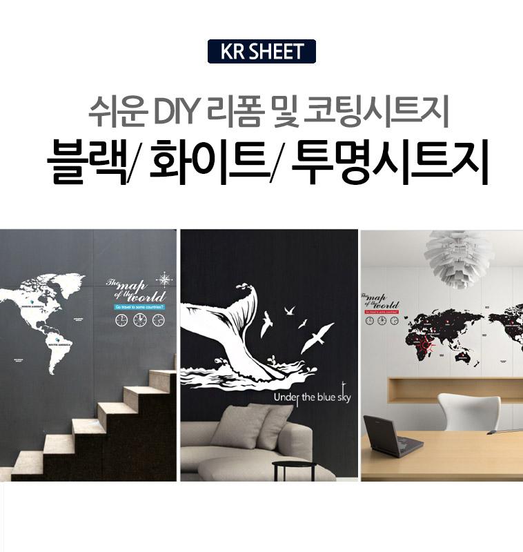 쉬운 DIY 리폼 및 코팅시트지 HS-1701 화이트 무광 시트 - 케이알인터내셔날, 4,000원, 벽지/시트지, 디자인 시트지