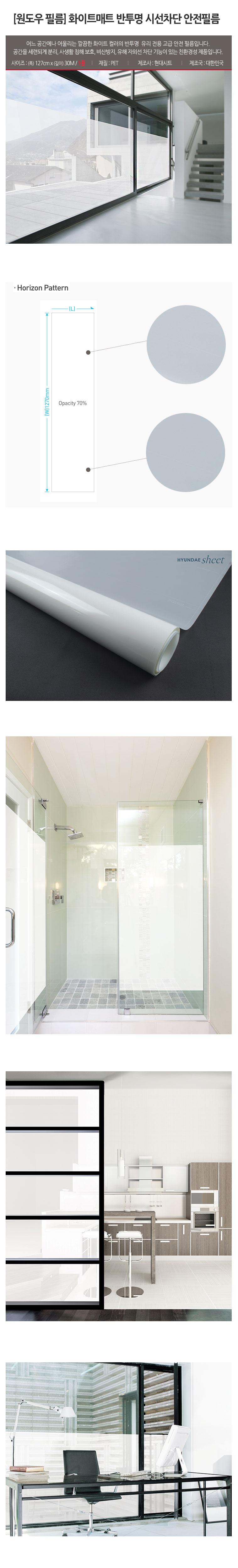 원도우 필름 화이트매트 반투명 시선차단 안전필름_30M - 케이알인터내셔날, 297,000원, 벽시/시트지, 단색벽지