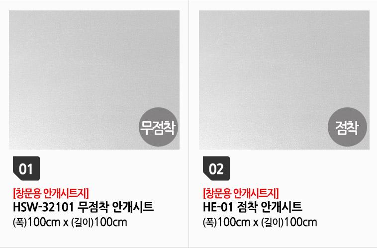안개시트지 점착 무점착 반투명 원도우 필름 2종_1M - 케이알인터내셔날, 4,500원, 벽시/시트지, 단색벽지