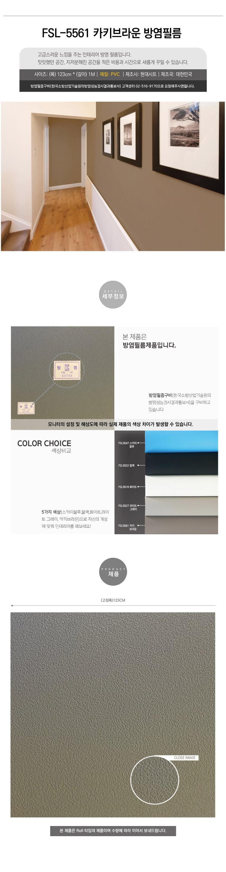 현대 인필 인테리어 방염필름 솔리드 칼라시트지 1M - 케이알인터내셔날, 12,000원, 벽지/시트지, 디자인 시트지