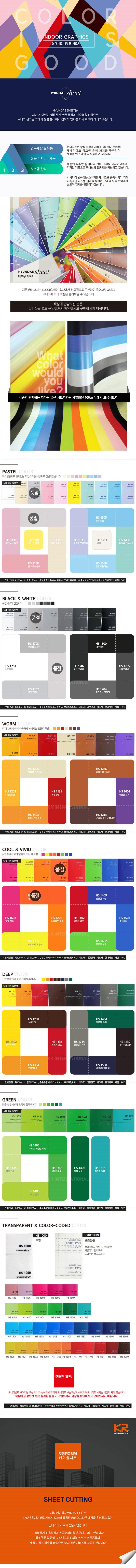 현대시트 칼라 시트지 광고용 그래픽 필름 투명 보조시트 - 케이알인터내셔날, 700원, 벽시/시트지, 디자인 시트지