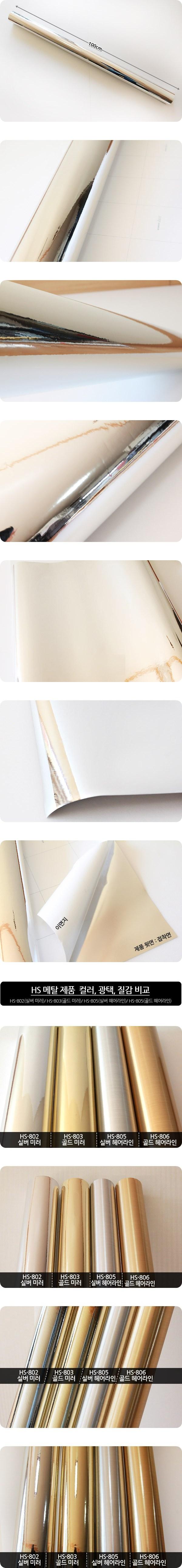 HS-802 은색 미러 - 케이알인터내셔날, 6,600원, 벽시/시트지, 단색벽지