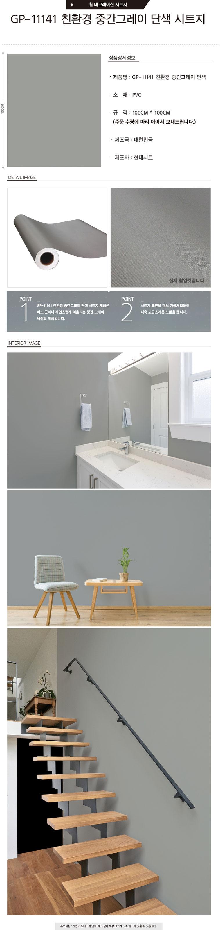 GP-11141 중간그레이 단색 포인트벽지 100x100cm - 케이알인터내셔날, 7,700원, 벽지/시트지, 단색벽지