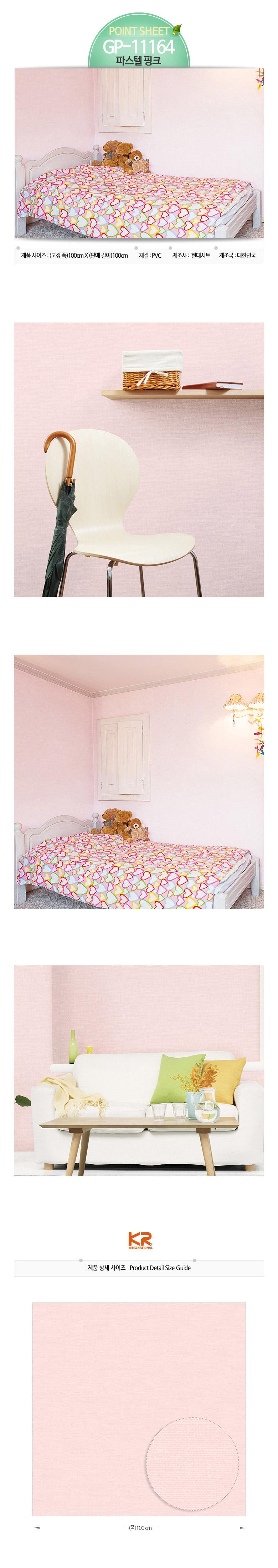 GP-11164 파스텔 핑크 - 케이알인터내셔날, 7,700원, 벽지/시트지, 단색벽지