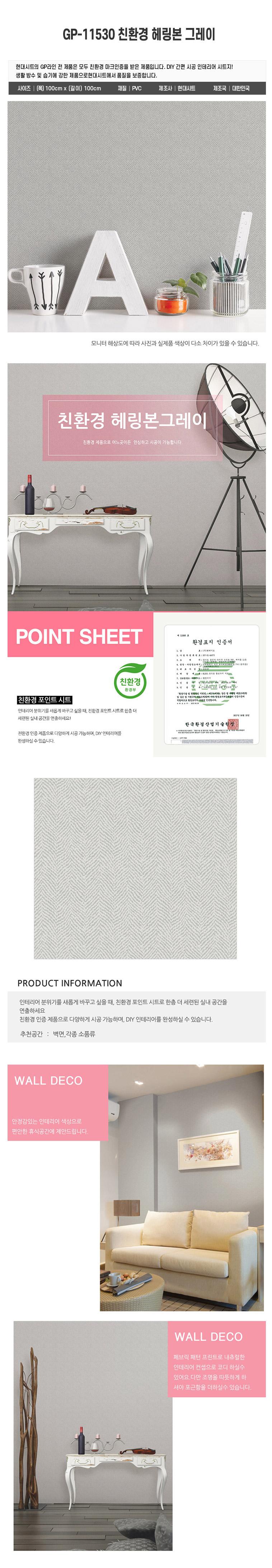 GP-11530 헤링본 그레이 - 케이알인터내셔날, 7,700원, 벽지/시트지, 단색벽지
