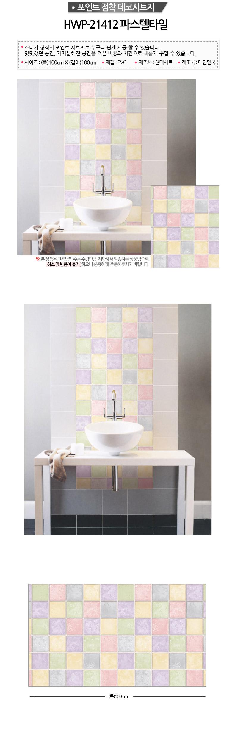 HWP-21412 프란시스2 - 케이알인터내셔날, 7,700원, 벽지/시트지, 단색벽지