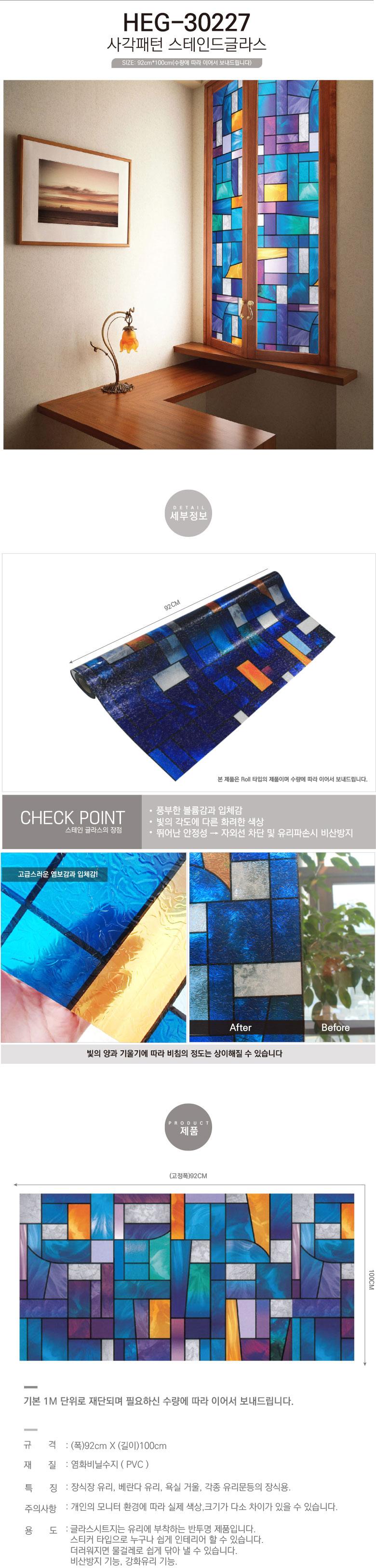 현대시트 스테인드글라스 창문용패턴시트 3종 - 케이알인터내셔날, 14,000원, 벽시/시트지, 디자인벽지