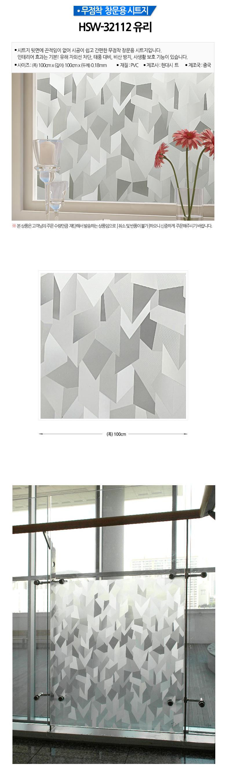 시공이 쉬운 무점착 창문시트지 17종 - 케이알인터내셔날, 6,000원, 벽지/시트지, 디자인 시트지