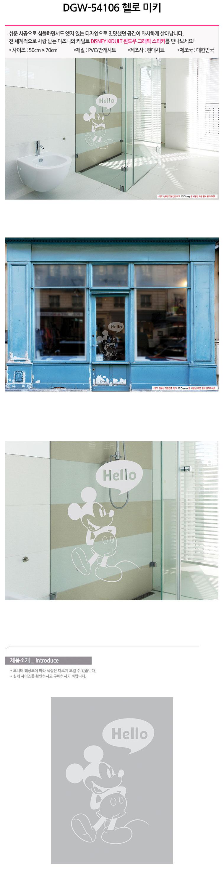 디즈니 키덜트 미키 미니 데코스티커 창문 꾸미기 - 케이알인터내셔날, 5,500원, 월데코스티커, 사물/동물