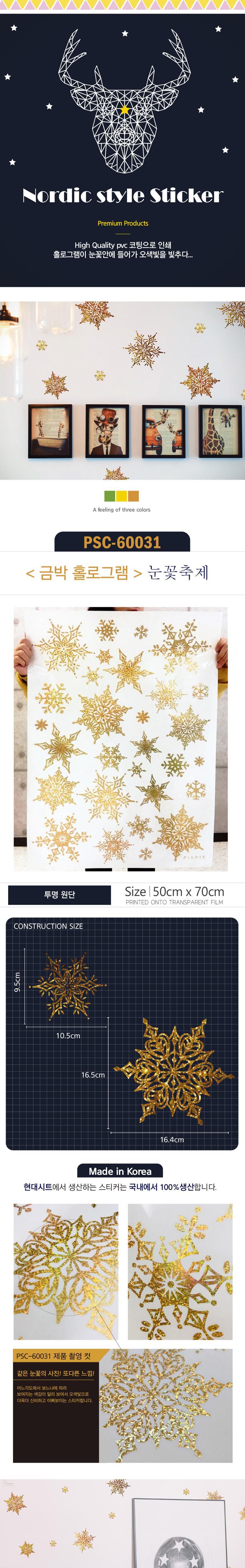 PSC-60031 눈꽃 금박 홀로그램 - 케이알인터내셔날, 11,000원, 월데코스티커, 계절/시즌