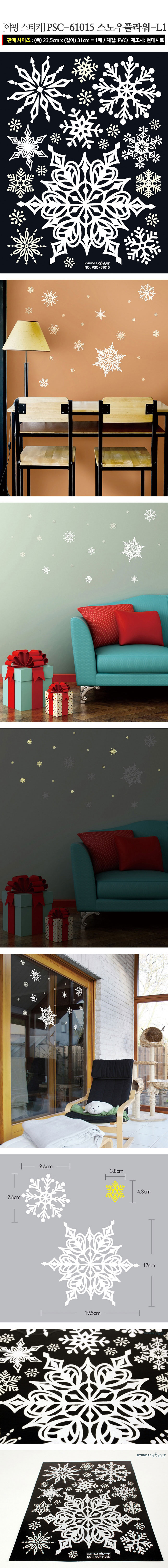 야광 눈꽃 크리스마스 야광 스티커 - 케이알인터내셔날, 4,000원, 월데코스티커, 계절/시즌
