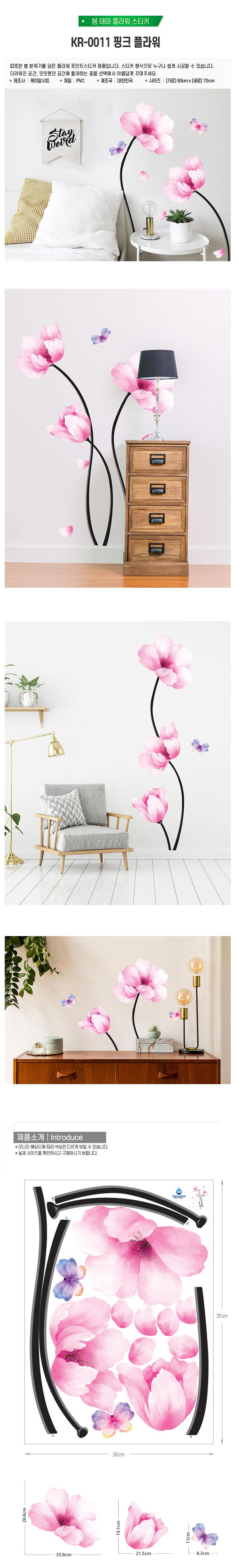 아트 플라워 시리즈 포인트 스티커 꽃 6종 - 케이알인터내셔날, 7,700원, 월데코스티커, 사람/키즈