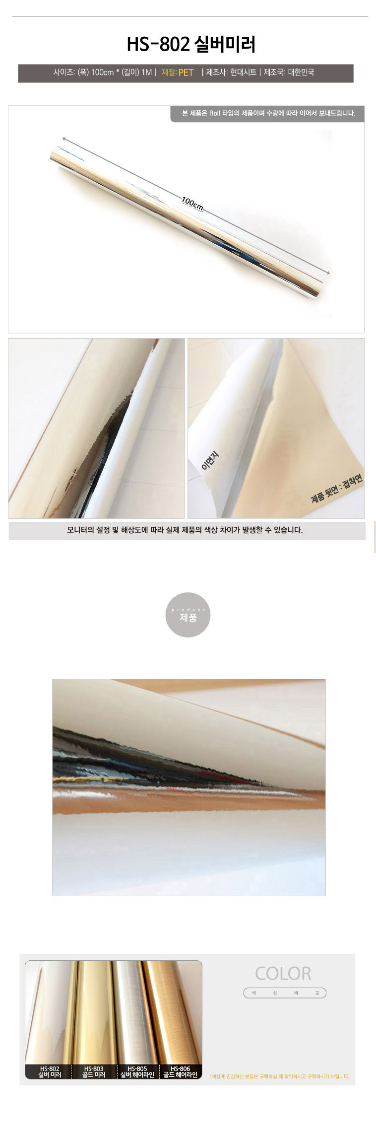 메탈 금속 시트지 HS-802 실버미러 폭 100cm - 케이알인터내셔날, 6,600원, 벽지/시트지, 단색벽지