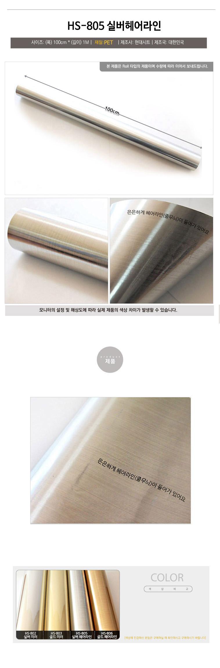 메탈 금속 시트지 실버 골드 헤어라인 유광 무광 로즈골드 - 케이알인터내셔날, 7,000원, 벽지/시트지, 단색벽지