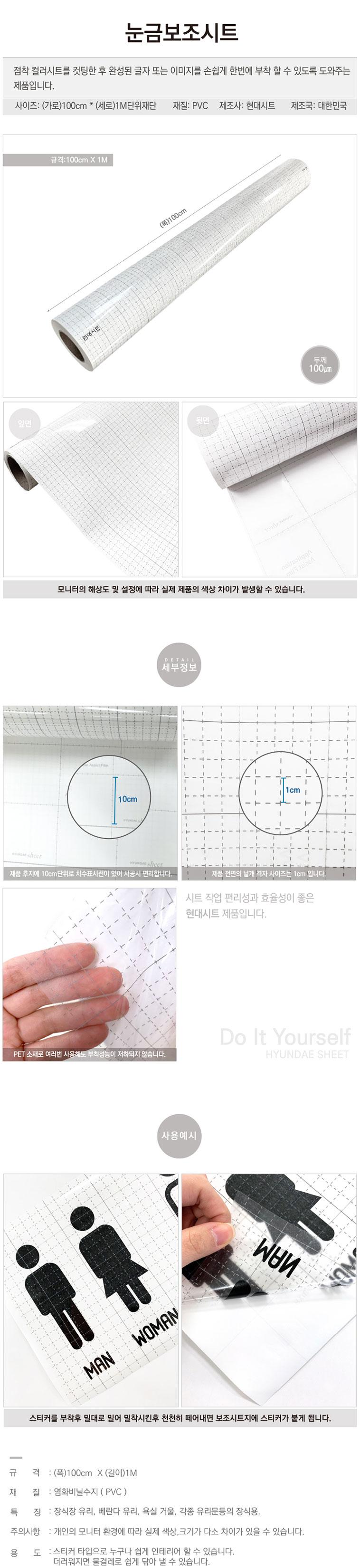 현대시트 눈금치수선 보조시트(폭)100cmx(길이)100cm - 케이알인터내셔날, 3,800원, 벽시/시트지, 단색벽지